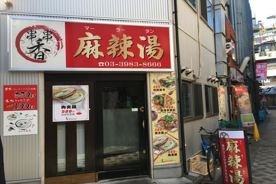 池袋チャイナタウン内の飲食店舗