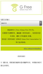 銀座Wi-Fi画像