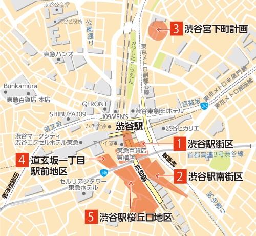 渋谷開発予定地
