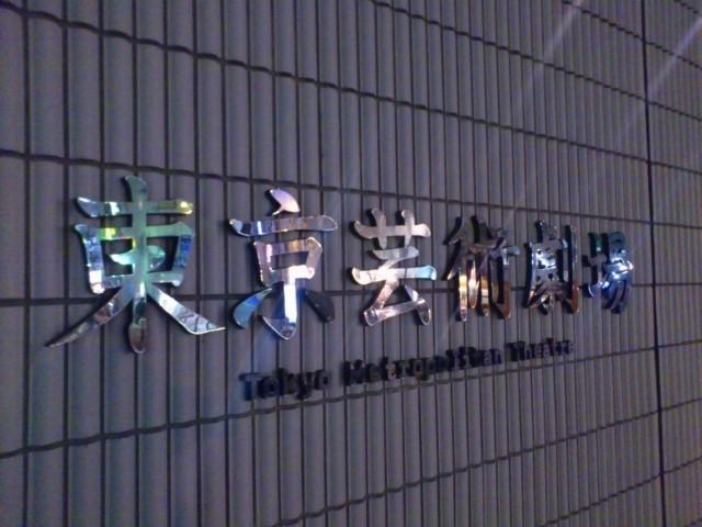 東京芸術劇場1