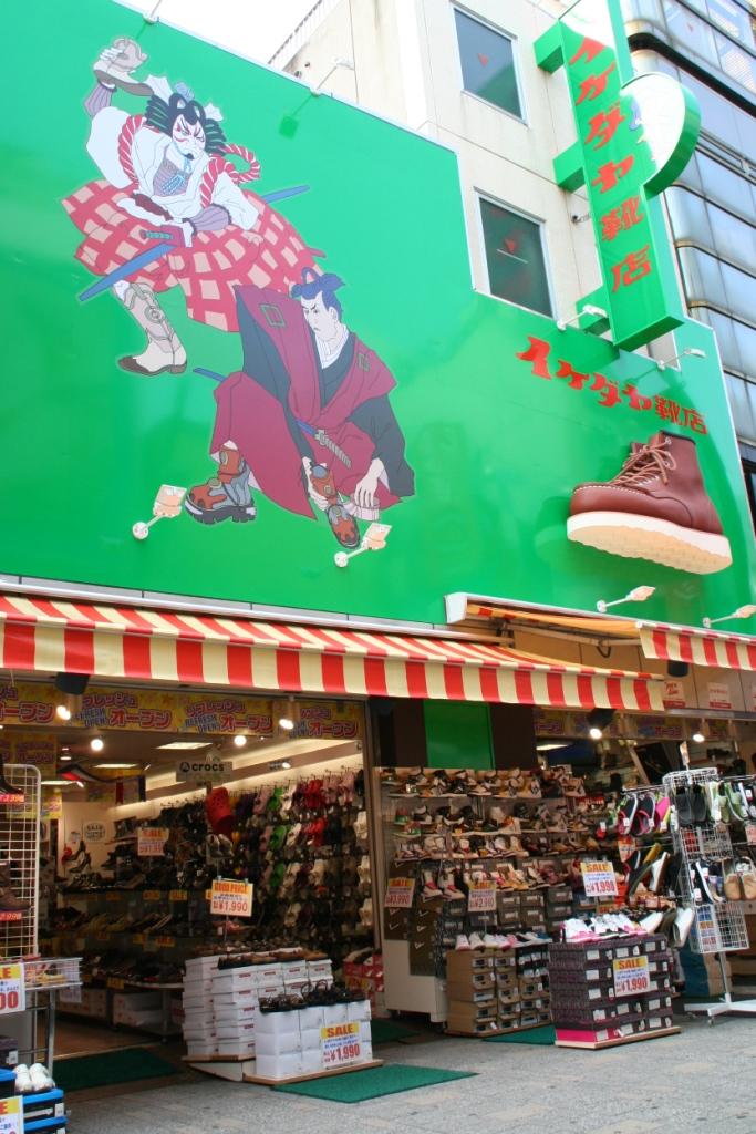 上野中通りの物販店舗
