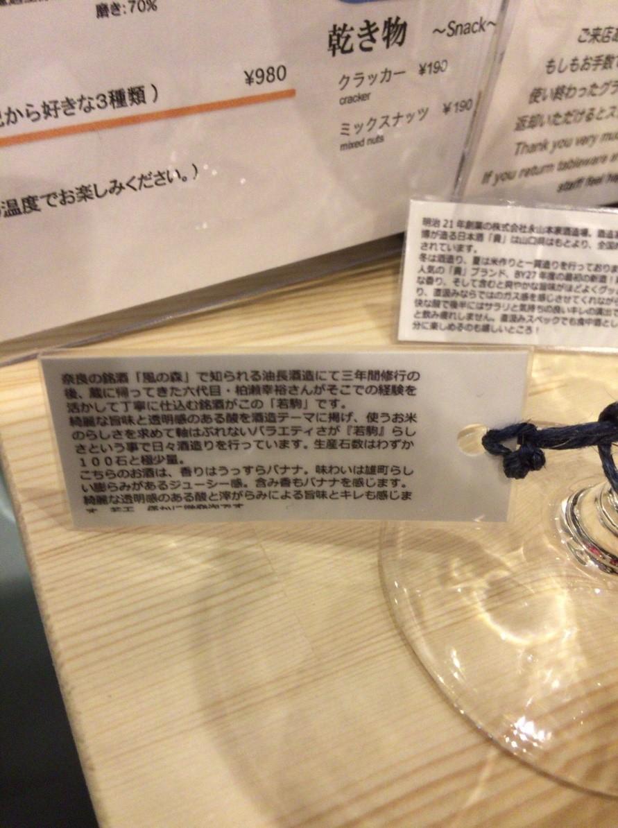 新貸店舗 酒スタンド グラス2