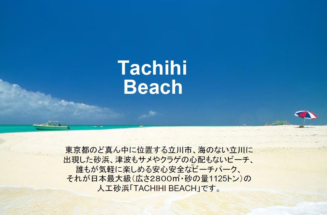 タチヒビーチ2