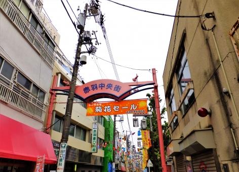 赤羽中央商店街