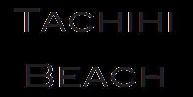 タチヒビーチ1