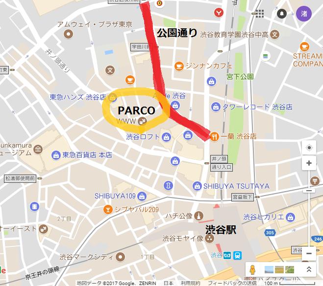 渋谷地図公園通り